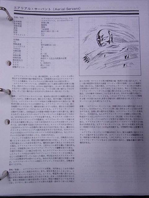 アドバンスドダンジョンズ&ドラゴンズ2.0 モンスターコンペンディウム Vol.1 エアリアルサーヴァント