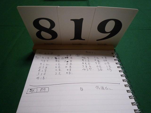 選択したカードの数字は819