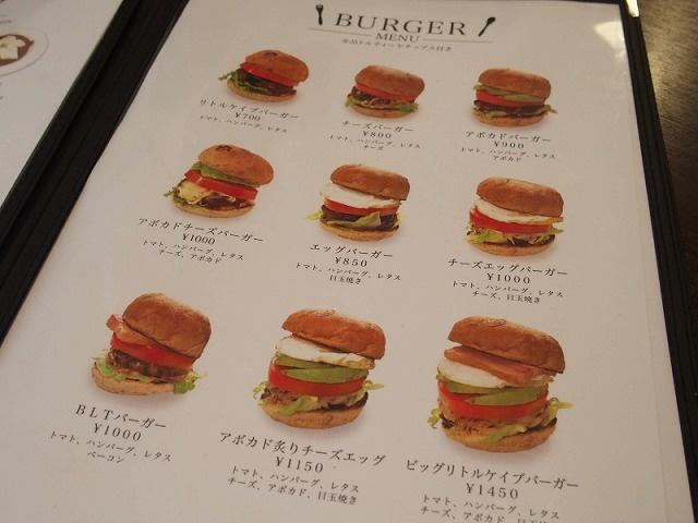 ハンバーガーだけで1ページ