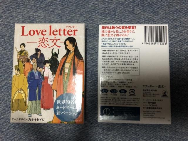 恋文のパッケージの写真