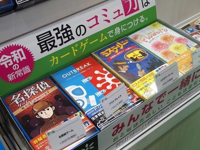 花山ゲーム研究所