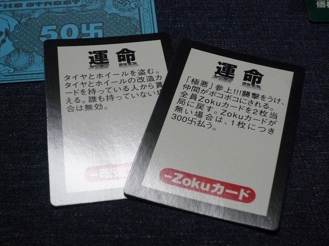運命カード