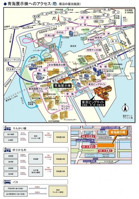 青海会場へのアクセス