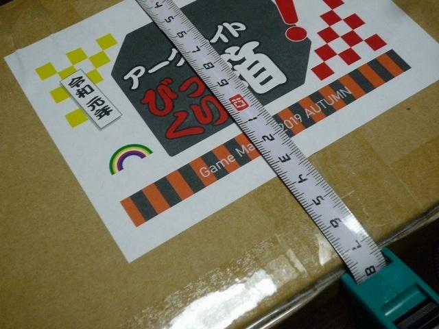 びっくり箱のサイズ