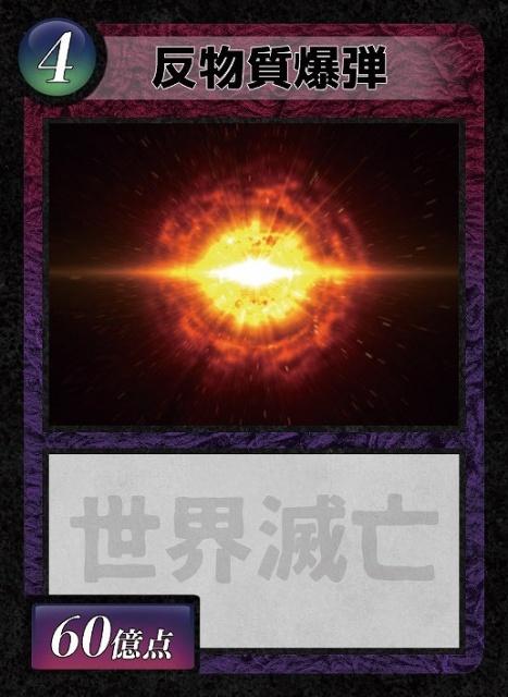反物質爆弾