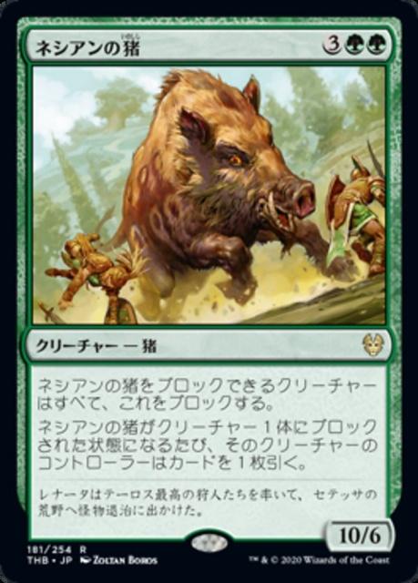 ネシアンの猪