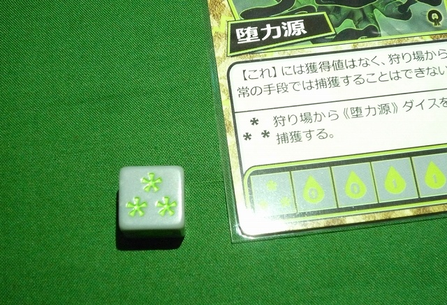 堕力源カードとダイス