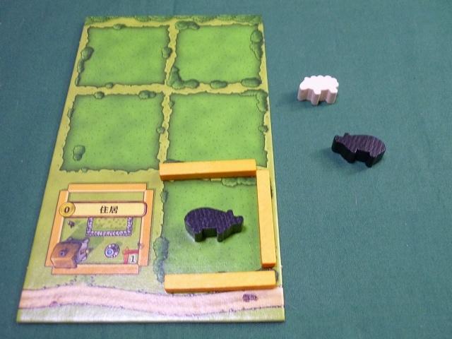 家畜の移動例2