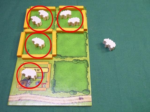 羊いっぱい
