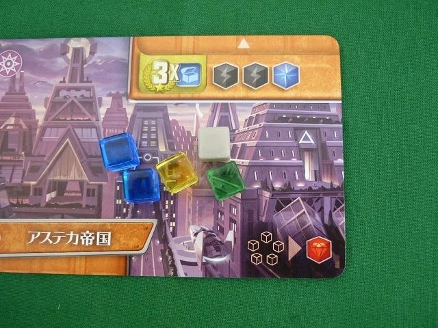 帝国カード上にキューブを配置