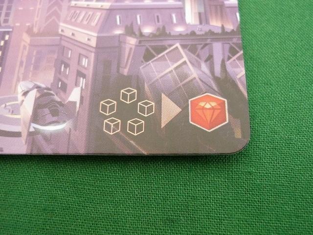 帝国カード右下部分