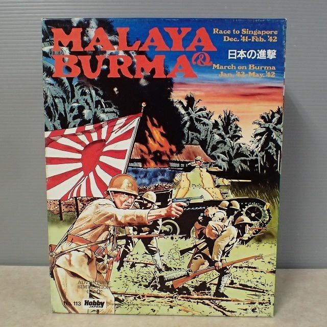 MALAYA & BURMA 日本の進撃