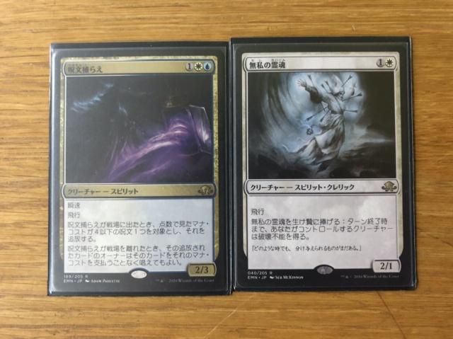 スピリットデッキ紹介-呪文捕らえ(左)、無私の霊魂(右)