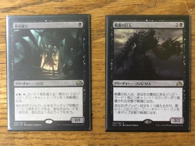 黒単ゾンビ紹介-墓所破り(左)、戦墓の巨人(右)