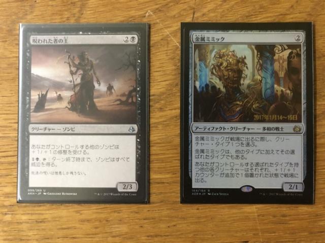 黒単ゾンビ紹介-呪われたものの王(左)、金属ミミック(右)