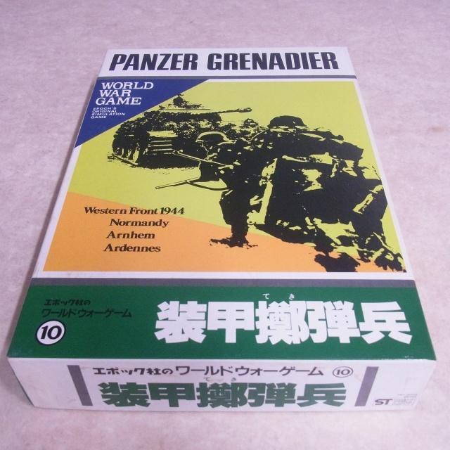 装甲擲弾兵 PANZER GRENADIER