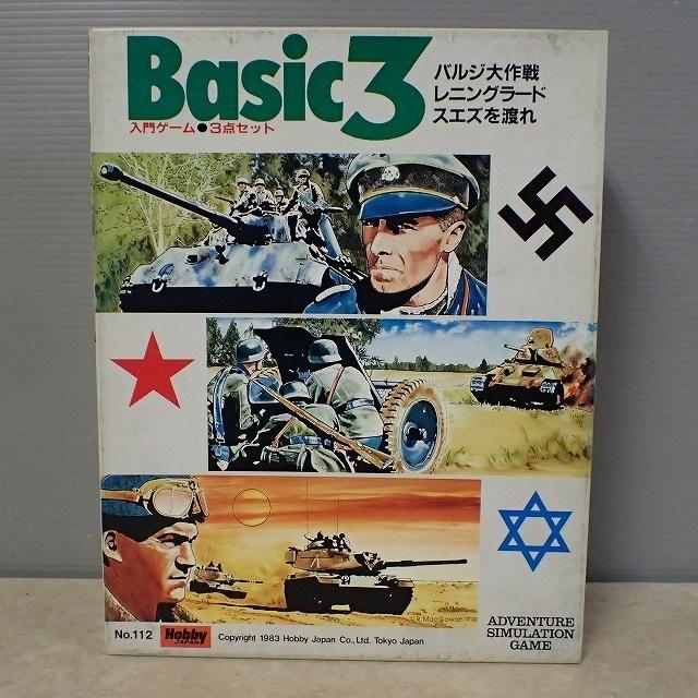Basic3 入門ゲーム 3点セット