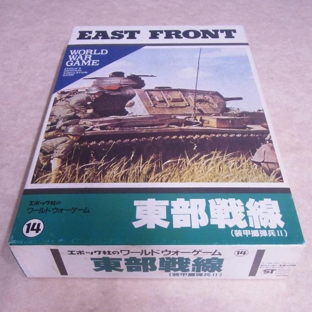 東部戦線 装甲擲弾兵II EAST FRONT