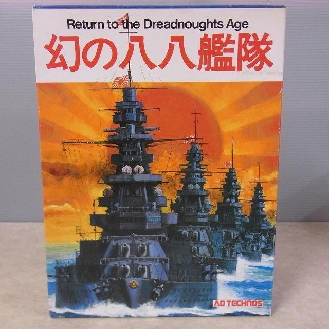 幻の八八艦隊