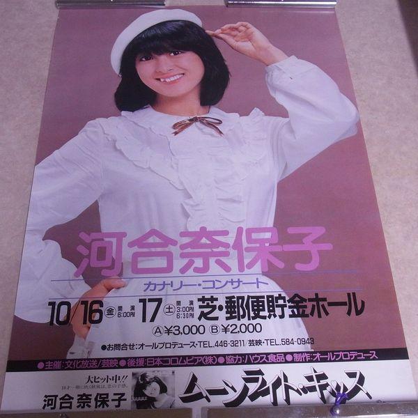 河合奈保子カナリーコンサートポスター