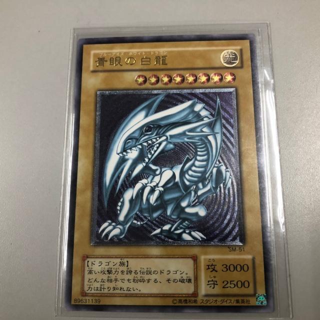 青眼の白龍 SM-51