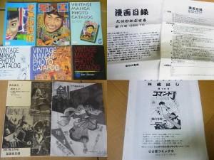 漫遊堂 長谷川書房 目録