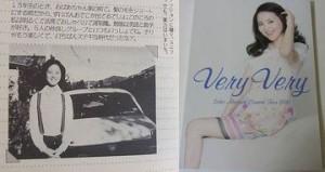 松田聖子 Very Very