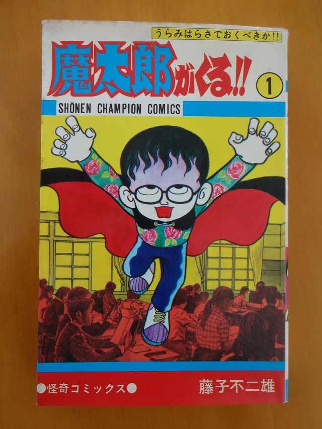 魔太郎がくる!! 少年チャンピオンコミックス1巻