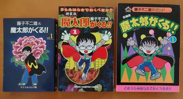 中公文庫コミック版 少年チャンピオン・コミックス新装版 藤子不二雄Aランド
