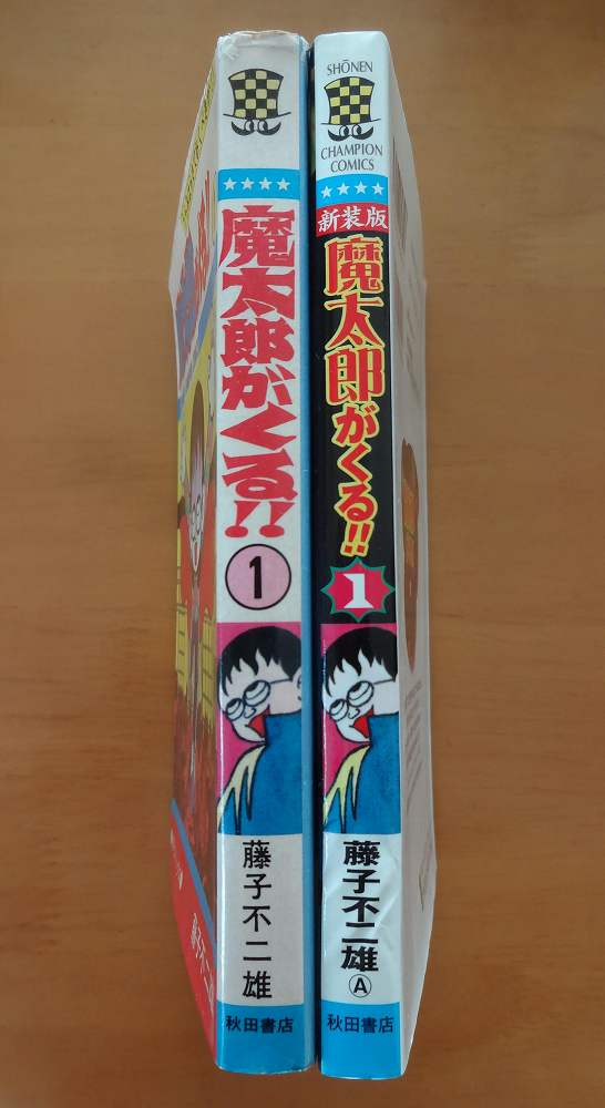 「少年チャンピオン・コミックス」と「少年チャンピオン・コミックス新装版」背表紙の比較