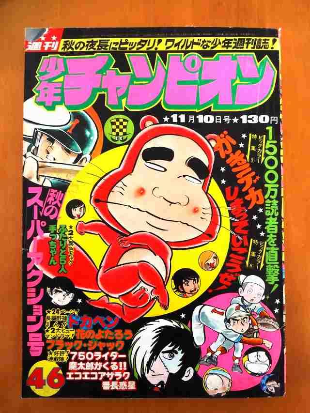 「週刊少年チャンピオン」1975年11月10日号