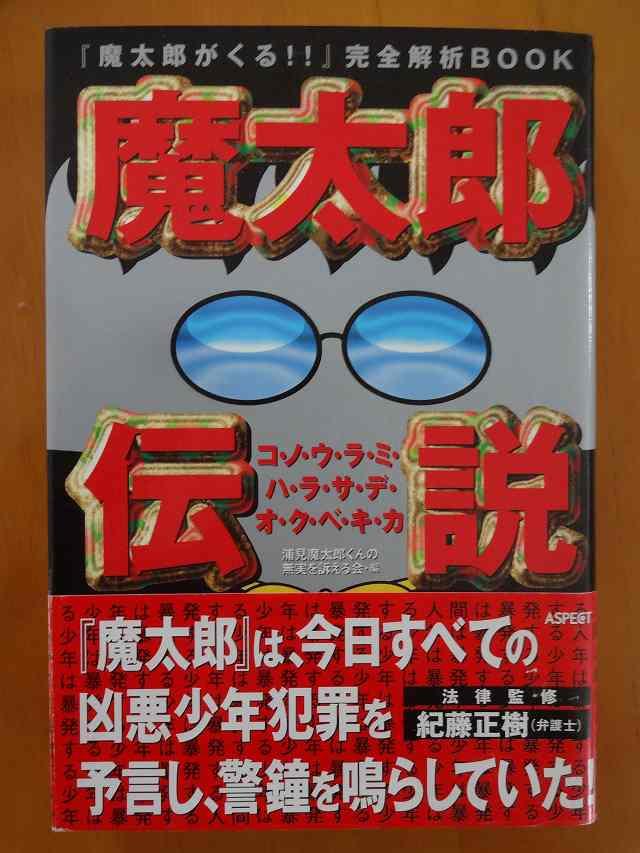 魔太郎伝説