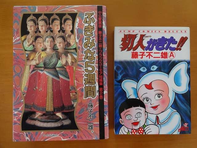 「魔太郎が翔ぶ」収録の中公愛蔵版 ジャンプコミックデラックス「切人がきた!!」